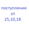 От 25 октября 2018 года