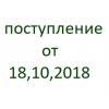 От 18 октября 2018 года