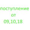 От 9 октября 2018 года