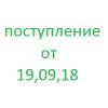 От 19 сентября 2018 года