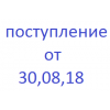 От 30 августа 2018 года